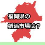 福岡の婚活市場は