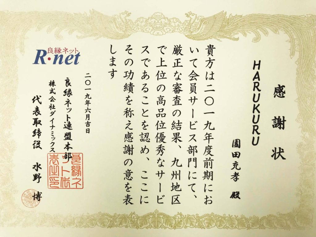 福岡の結婚相談所の表彰