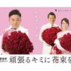 「頑張る君に花束を」金子さん編 終わった